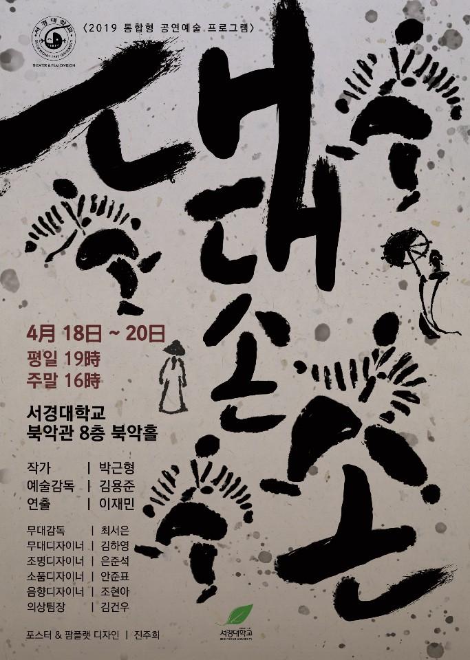 대대손손 포스터.jpg